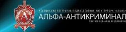 ЧОП «Альфа-Антикриминал»